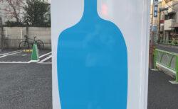 ブルーボトルの自動販売機があったり【ふつうの日記】