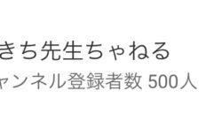 ちゃんねる登録者数が500人を超えたり【ふつうの日記】