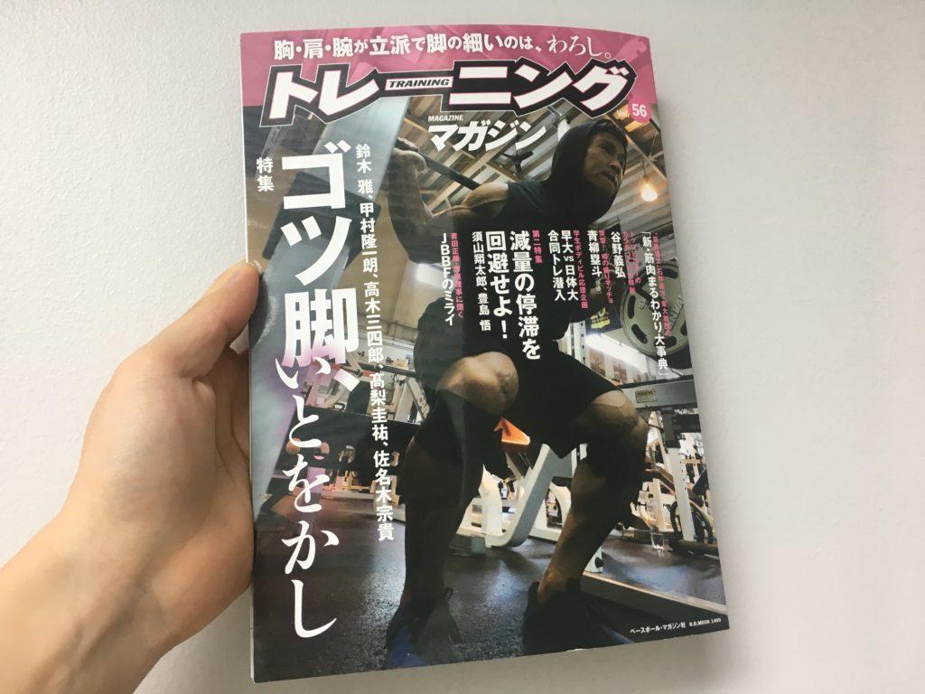 【ゴツ脚いとをかし】トレーニングマガジン発売中〜