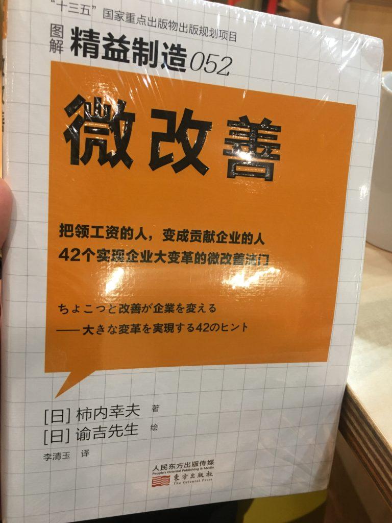 ちょこっと改善の中国語版が出たり