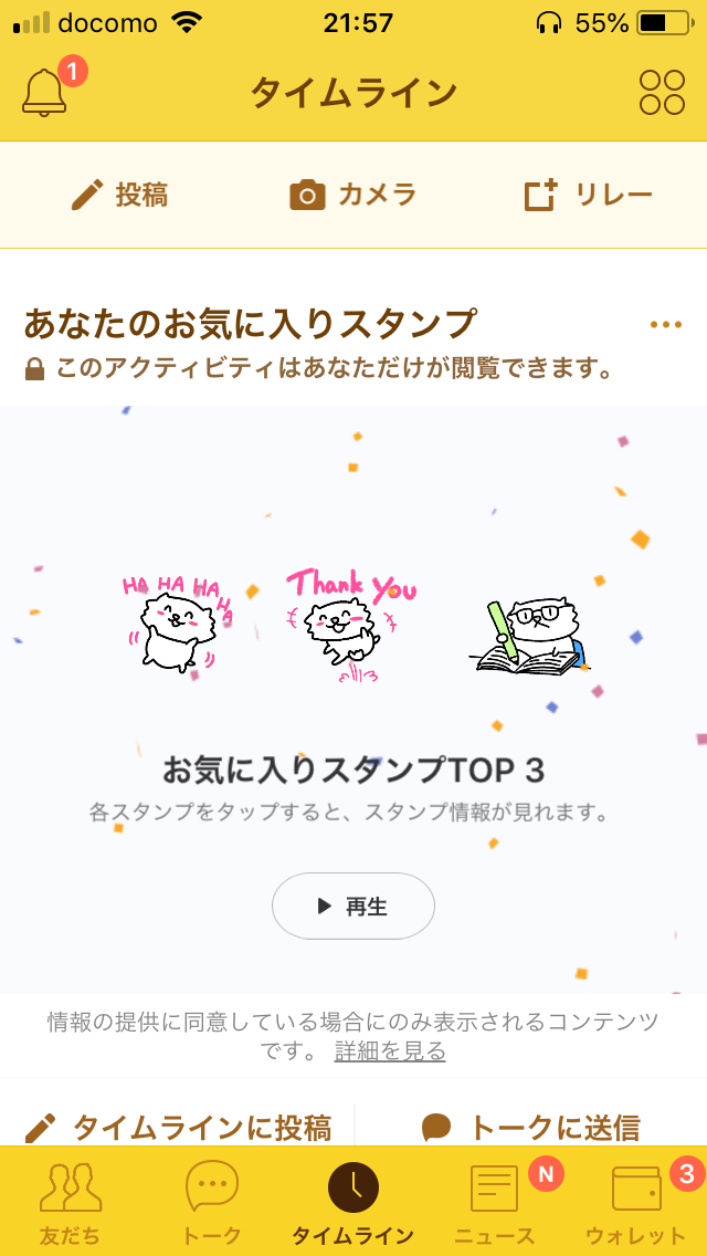ピンクの忍者ポン吉 第98話【高速移動の術!】の巻