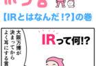 ピンクの忍者ポン吉 第218話【豊胸の健康被害!】の巻