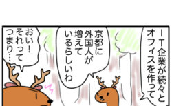 【でいりーNEWS4コマ】東京のIT企業、京都に拠点続々 人材争奪で過熱懸念も