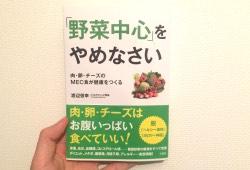 野菜は不健康!?「野菜中心をやめなさい」渡辺信幸著の【読書感想文】