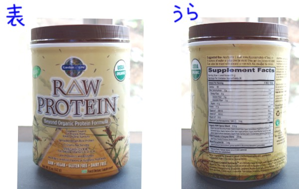 RAW PROTEIN