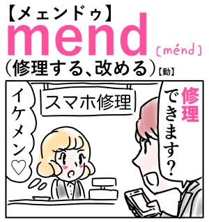 mend(修理する、改める) 英単語のゴロ合わせ4コマ漫画 Lesson.240