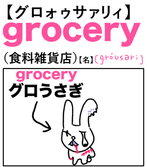 grocery(食料雑貨店) 英単語のゴロ合わせ4コマ漫画 Lesson.248