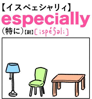 especially(特に) 英単語のゴロ合わせ4コマ漫画 Lesson.252