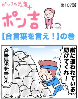 ピンクの忍者ポン吉 第107話【合言葉を言え!】の巻