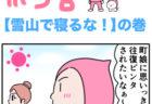 ピンクの忍者ポン吉 第174話【モテるの術!】の巻