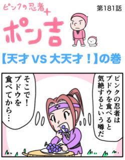 ピンクの忍者ポン吉 第181話【天才 vs 大天才!】の巻