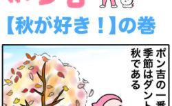 ピンクの忍者ポン吉 第182話【秋が好き!】の巻
