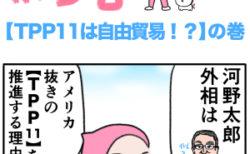 ピンクの忍者ポン吉 第206話【TPP11は自由貿易!?】の巻