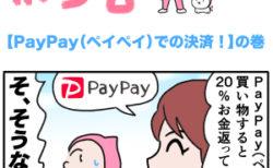 ピンクの忍者ポン吉 第214話【PayPay(ペイペイ)での決済!】の巻