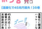 ピンクの忍者ポン吉 第217話【IRとはなんだ!?】の巻