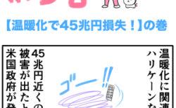 ピンクの忍者ポン吉 第216話【温暖化で45兆円損失!】の巻