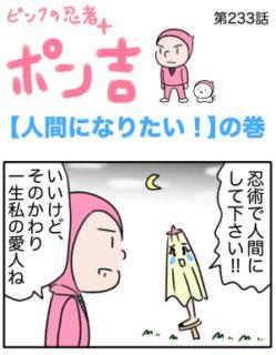 ピンクの忍者ポン吉 第233話【人間になりたい!】の巻