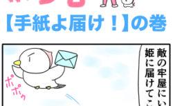 ピンクの忍者ポン吉 第235話【手紙よ届け!】の巻