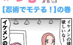 ピンクの忍者ポン吉 第237話【忍術でモテる!】の巻
