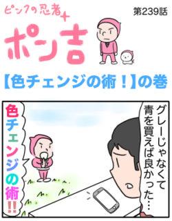 ピンクの忍者ポン吉 第239話【色チェンジの術!】の巻