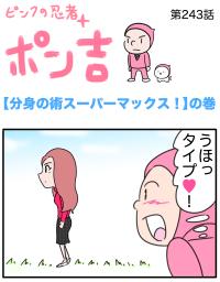 ピンクの忍者ポン吉 第243話【分身の術スーパーマックス!】の巻