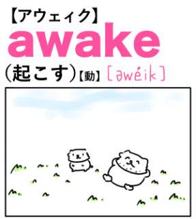 awake(起こす) 英単語のゴロ合わせ4コマ漫画 Lesson.378