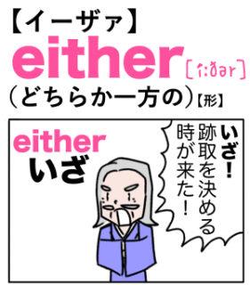 either(どちらか一方の) 英単語のゴロ合わせ4コマ漫画 Lesson.384