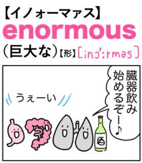 enormous(巨大な) 英単語のゴロ合わせ4コマ漫画 Lesson.387