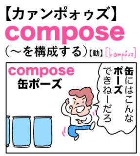 compose(〜を構成する) 英単語のゴロ合わせ4コマ漫画 Lesson.389