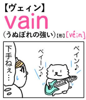 vain(うぬぼれの強い) 英単語のゴロ合わせ4コマ漫画 Lesson.391