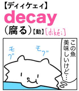 decay(腐る) 英単語のゴロ合わせ4コマ漫画 Lesson.396