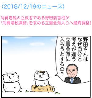 【でいりーNEWS4コマ】消費増税の立役者である野田前首相、「消費増税凍結」を求める立憲会派入りへ最終調整