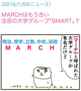 【でいりーNEWS4コマ】MARCHはもう古い 注目の大学グループ「SMART」〈週刊朝日より〉