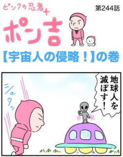 ピンクの忍者ポン吉 第244話【宇宙人の侵略!】の巻