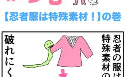 ピンクの忍者ポン吉 第245話【宇宙人の侵略!】の巻