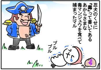 『ピンクの忍者!ポン吉』第47話「頭巾(ずきん)に触れるな!の巻」