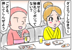 『ピンクの忍者!ポン吉』第45話「痩せる秘孔(ツボ)を押せ!の巻」