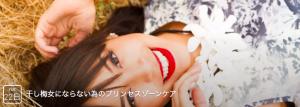 デリケートゾーンセミナー6回目【告知日記】
