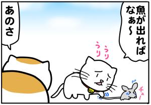 ごるちゃん52話【EPA不足!魚を食べなくなったネコさん】の巻