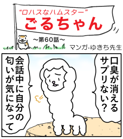 ごるちゃん60話【口臭サプリ】の巻