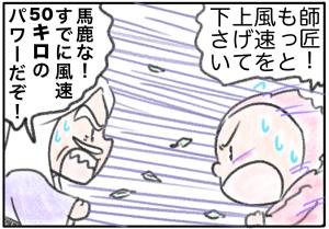 『ピンクの忍者!ポン吉』第48話「風速を上げろ!の巻」