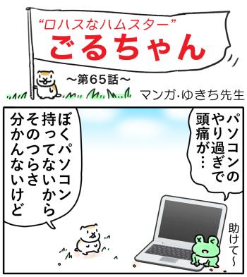 ごるちゃん65話【眼精疲労と頭痛】の巻