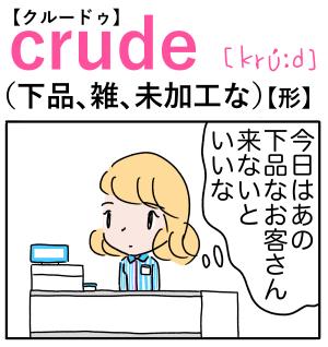 crude(下品、雑な、未加工) 英単語のゴロ合わせ4コマ漫画 Lesson.63