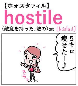 hostile(敵意を持った) 英単語のゴロ合わせ4コマ漫画 Lesson.244
