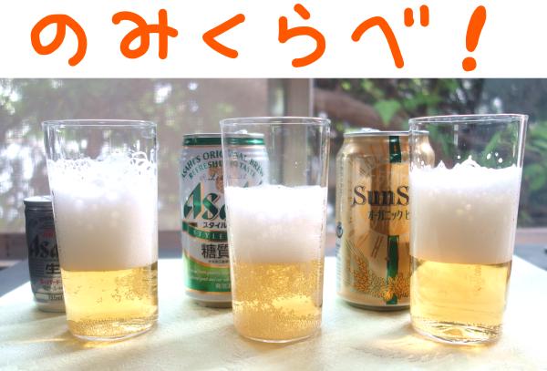 有機ビール