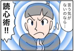 『ピンクの忍者!ポン吉』第33話「心を読まれた!の巻」