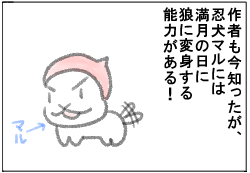 『ピンクの忍者!ポン吉』第37話「満月で化けよ!の巻」