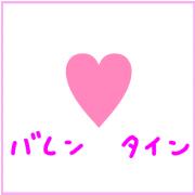 HAPPY バレンタイン!オーガニック食品店「ナチュラルハウス」のチョコ菓子~☆