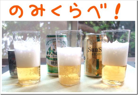 オーガニックビールの記事