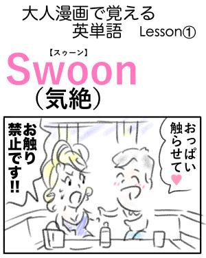英語学習の漫画を描くことにした【英単語①】